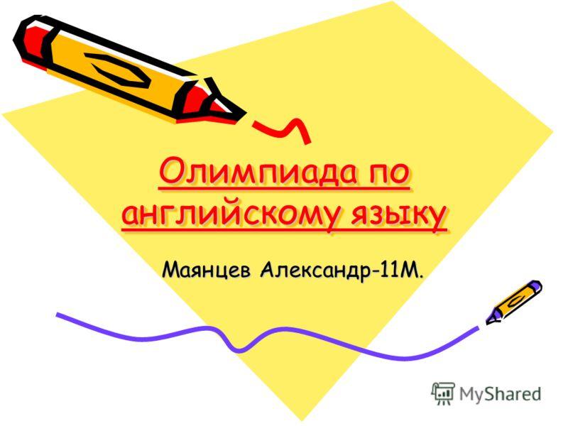 Олимпиада по английскому языку Маянцев Александр-11М.