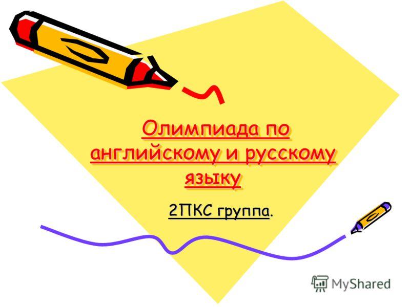 Олимпиада по английскому и русскому языку Олимпиада по английскому и русскому языку 2ПКС группа.