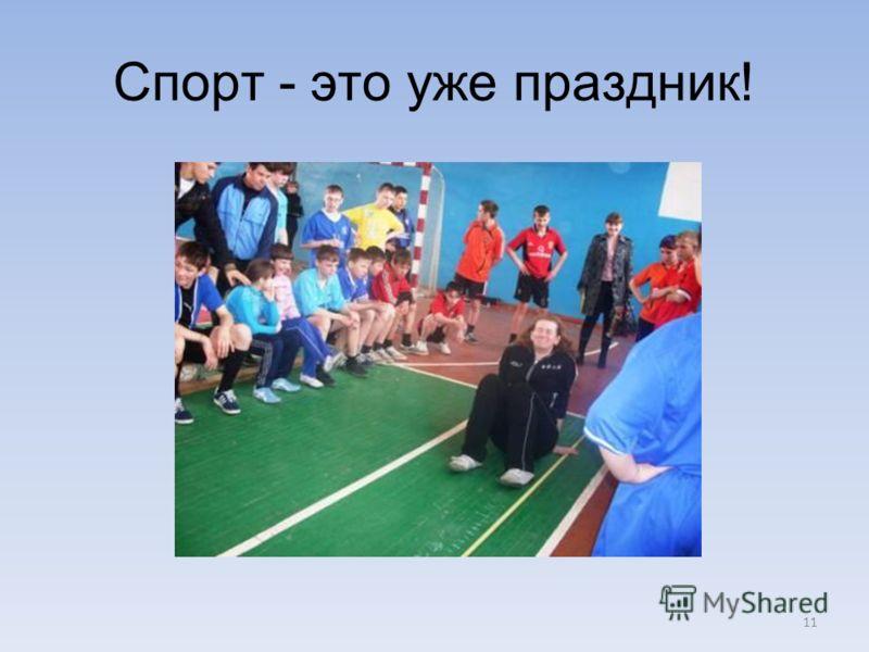 11 Спорт - это уже праздник!