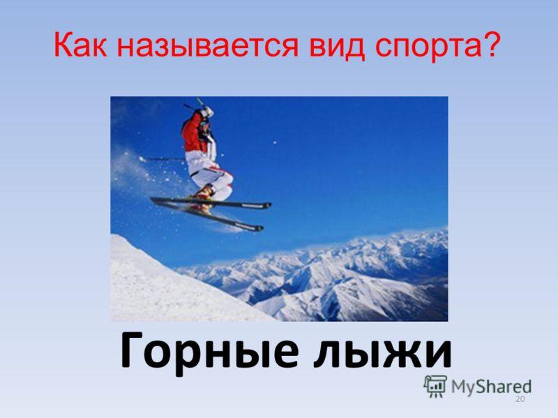 20 Горные лыжи Как называется вид спорта?