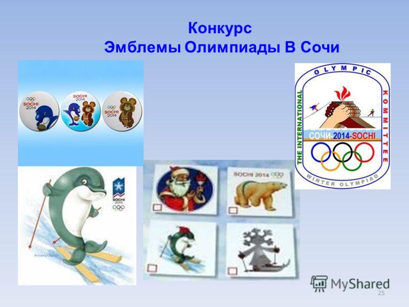 25 Конкурс Эмблемы Олимпиады В Сочи
