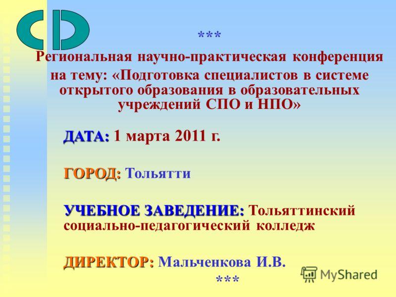 ДАТА: ДАТА: 1 марта 2011 г. ГОРОД: ГОРОД: Тольятти УЧЕБНОЕ ЗАВЕДЕНИЕ: УЧЕБНОЕ ЗАВЕДЕНИЕ: Тольяттинский социально-педагогический колледж ДИРЕКТОР: ДИРЕКТОР: Мальченкова И.В. *** *** Региональная научно-практическая конференция на тему: «Подготовка спе