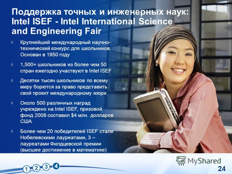 1 2 3 4 24 Поддержка точных и инженерных наук: Intel ISEF - Intel International Science and Engineering Fair Крупнейший международный научно- технический конкурс для школьников. Основан в 1950 году 1,500+ школьников из более чем 50 стран ежегодно уча