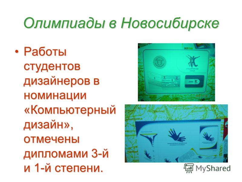 Олимпиады в Новосибирске Работы студентов дизайнеров в номинации «Компьютерный дизайн», отмечены дипломами 3-й и 1-й степени.Работы студентов дизайнеров в номинации «Компьютерный дизайн», отмечены дипломами 3-й и 1-й степени.
