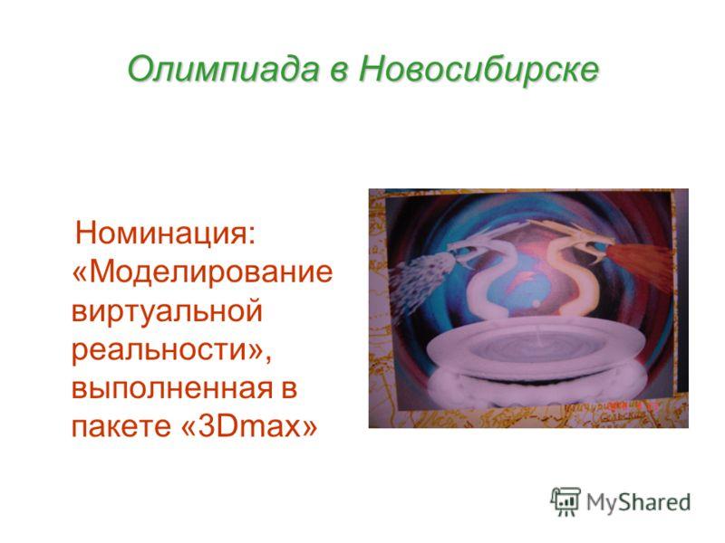 Олимпиада в Новосибирске Номинация: «Моделирование виртуальной реальности», выполненная в пакете «3Dmax»