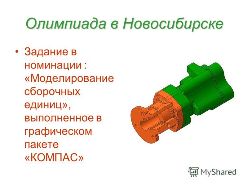 Олимпиада в Новосибирске Задание в номинации : «Моделирование сборочных единиц», выполненное в графическом пакете «КОМПАС»