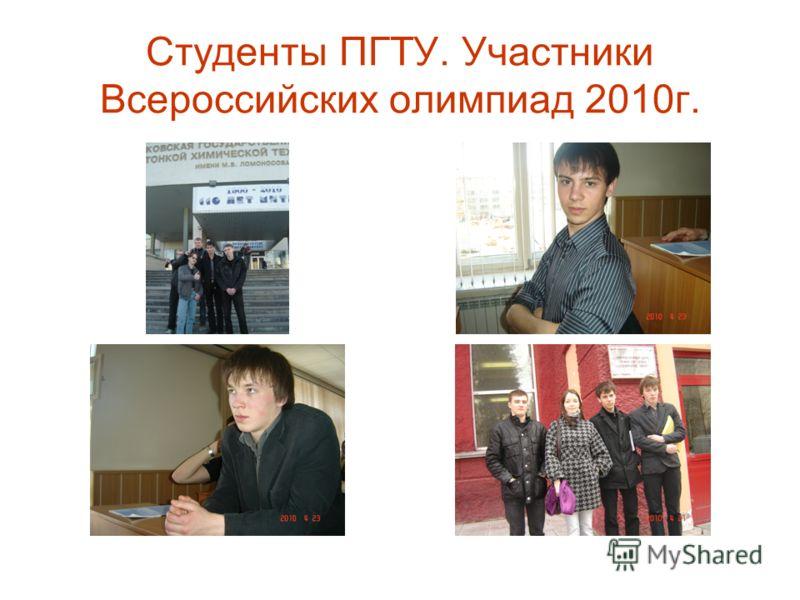 Студенты ПГТУ. Участники Всероссийских олимпиад 2010г.