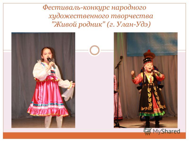 Фестиваль-конкурс народного художественного творчества Живой родник (г. Улан-Удэ)