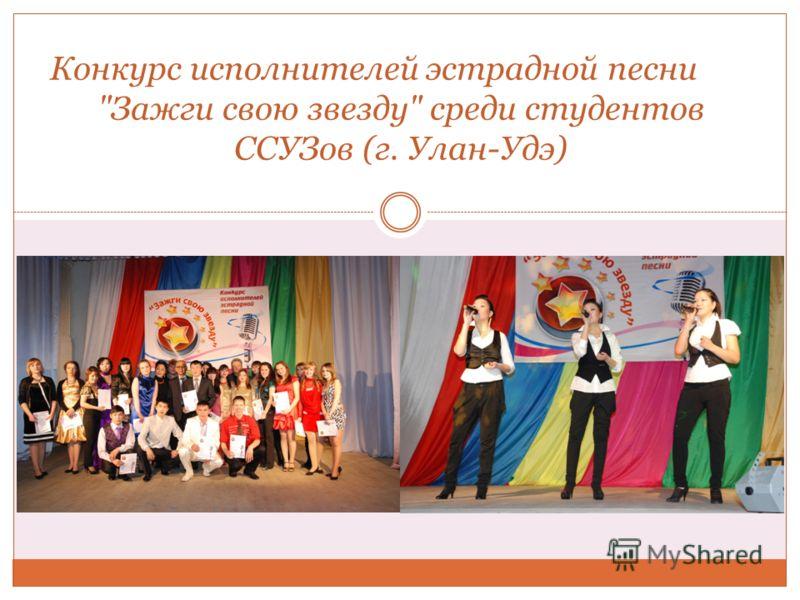Конкурс исполнителей эстрадной песни Зажги свою звезду среди студентов ССУЗов (г. Улан-Удэ)