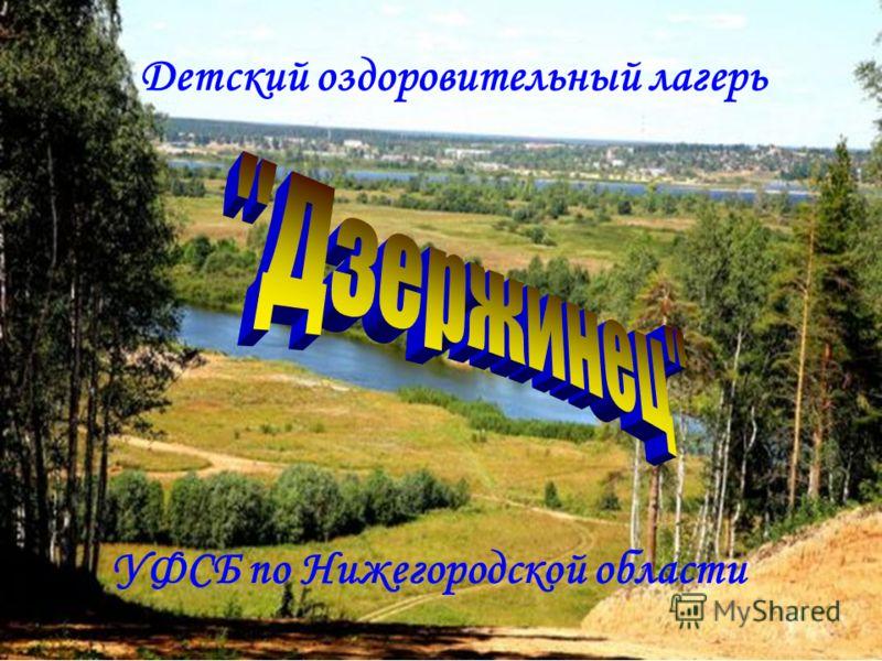 УФСБ по Нижегородской области Детский оздоровительный лагерь