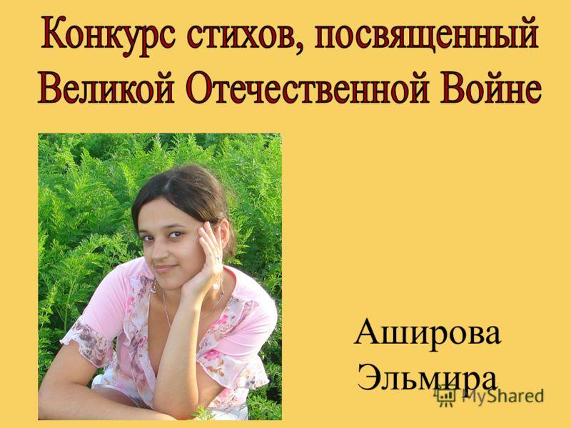 Аширова Эльмира