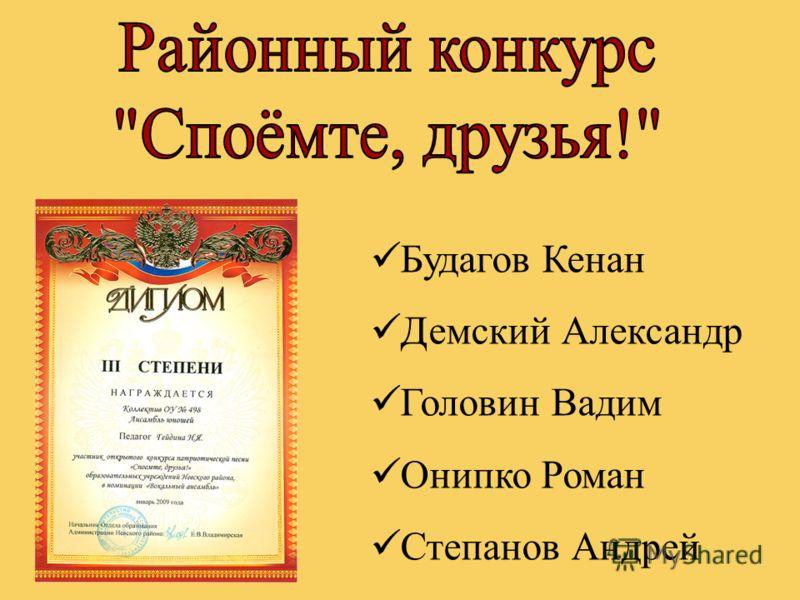 Будагов Кенан Демский Александр Головин Вадим Онипко Роман Степанов Андрей