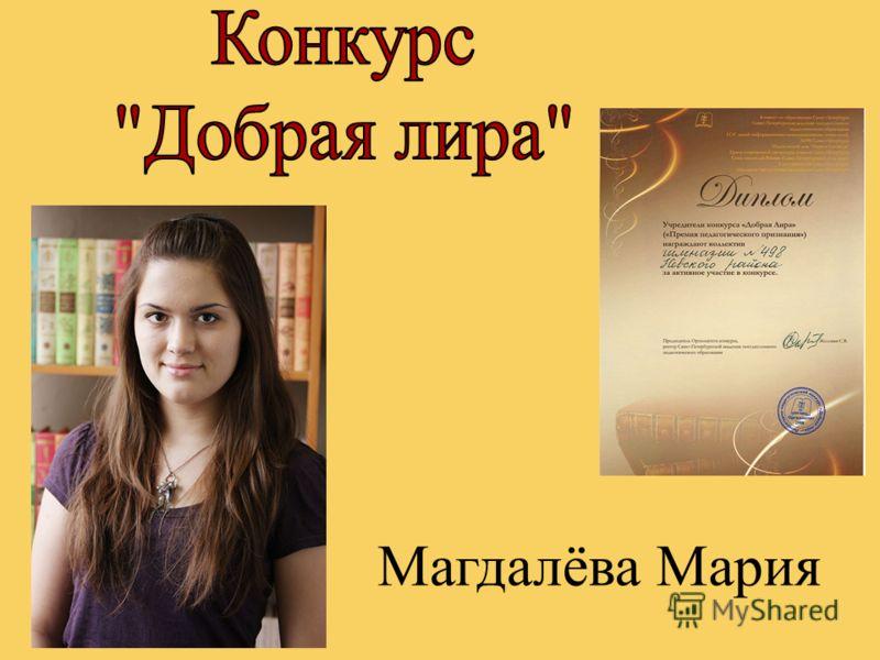 Магдалёва Мария