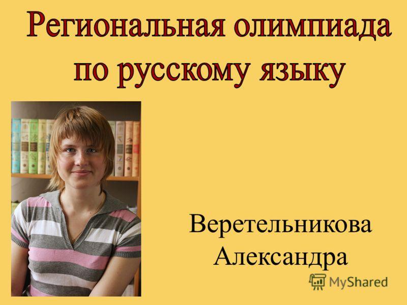Веретельникова Александра