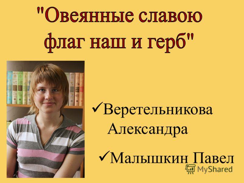 Веретельникова Александра Малышкин Павел