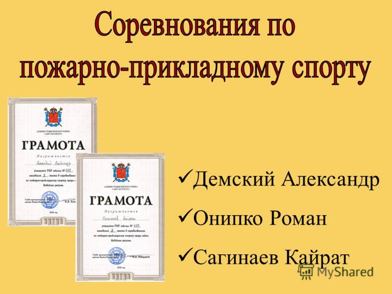 Демский Александр Онипко Роман Сагинаев Кайрат