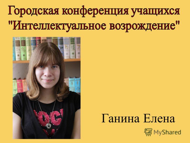 Ганина Елена