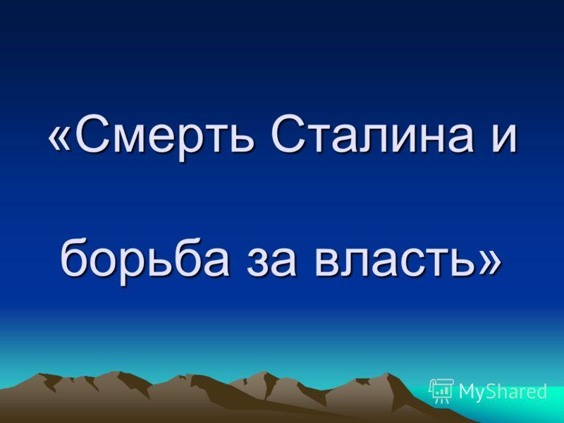 «Смерть Сталина и борьба за власть»