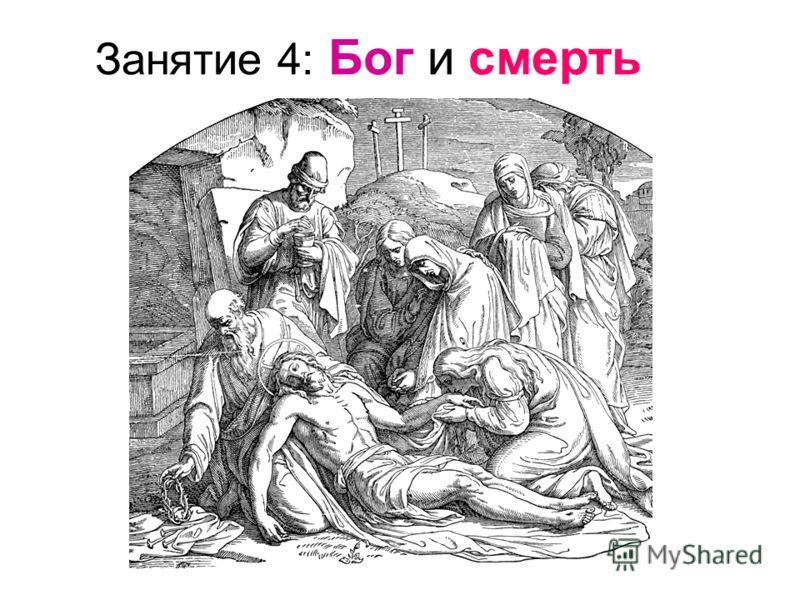 Занятие 4: Бог и смерть