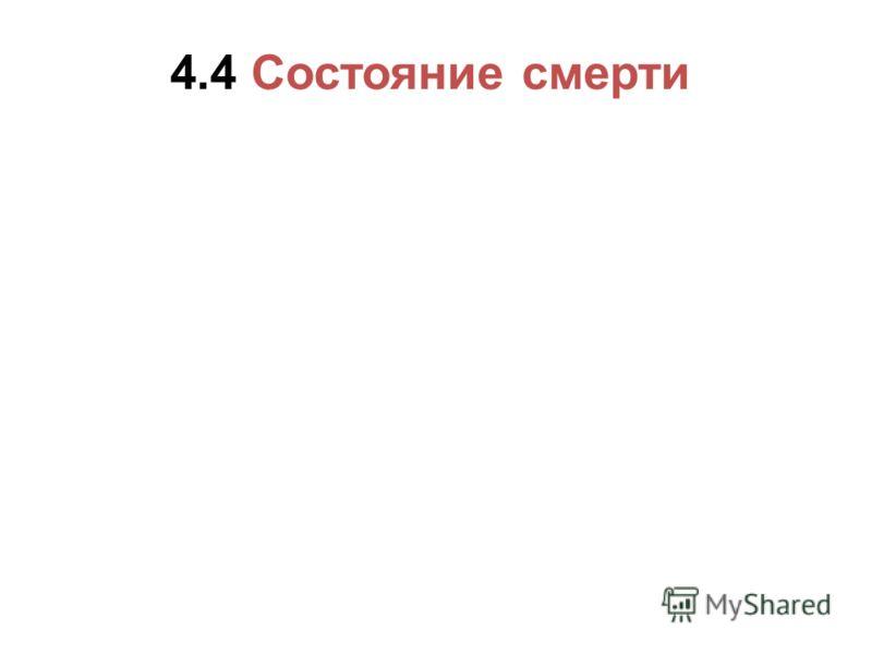 4.4 Состояние смерти