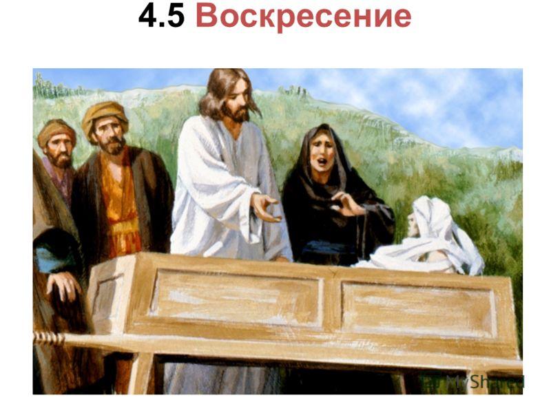 4.5 Воскресение