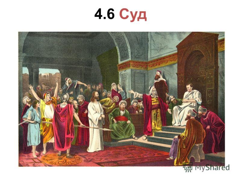 4.6 Суд