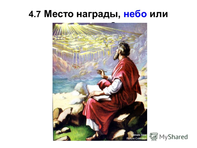4.7 Место награды, небо или земля?