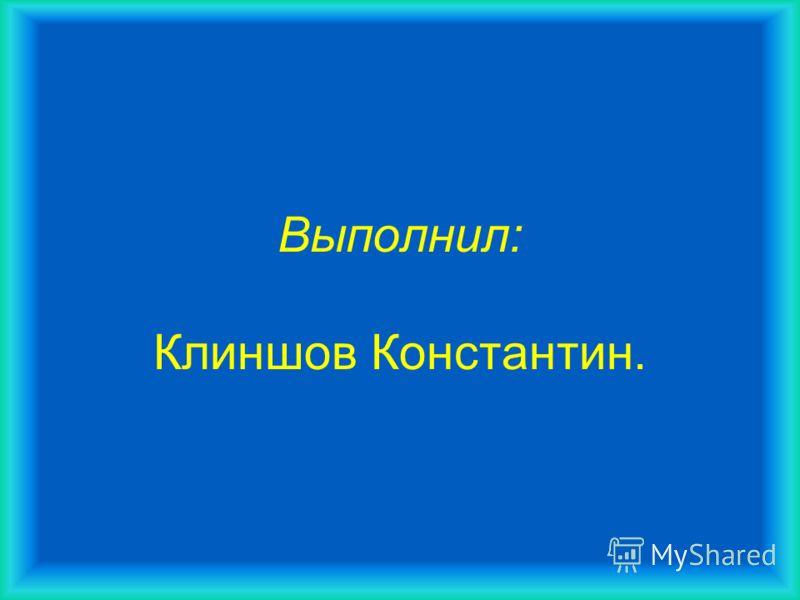 Выполнил: Клиншов Константин.