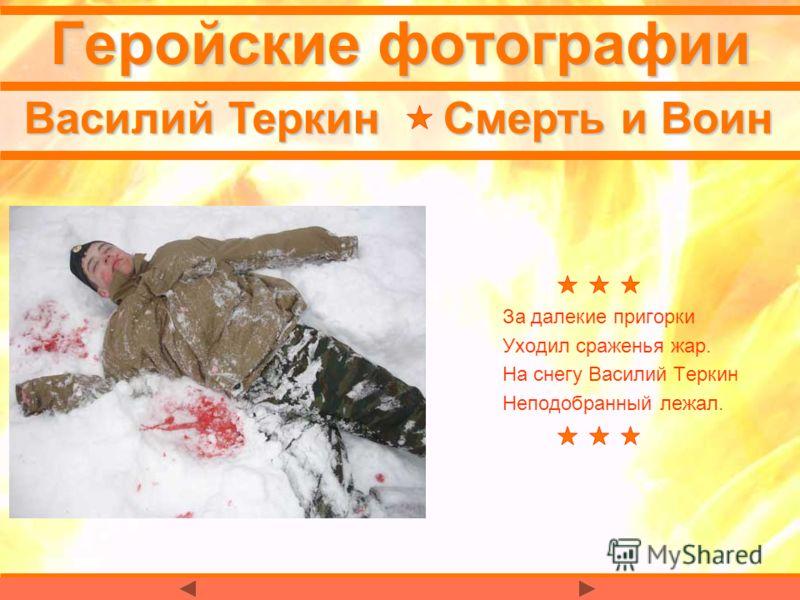 За далекие пригорки Уходил сраженья жар. На снегу Василий Теркин Неподобранный лежал. Василий Теркин Смерть и Воин
