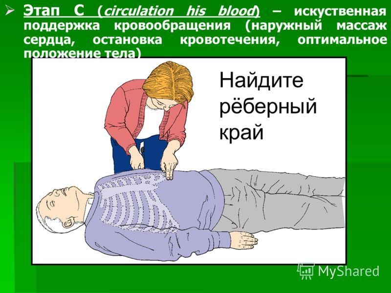 Найдите рёберный край Этап С (circulation his blood) – искуственная поддержка кровообращения (наружный массаж сердца, остановка кровотечения, оптимальное положение тела)