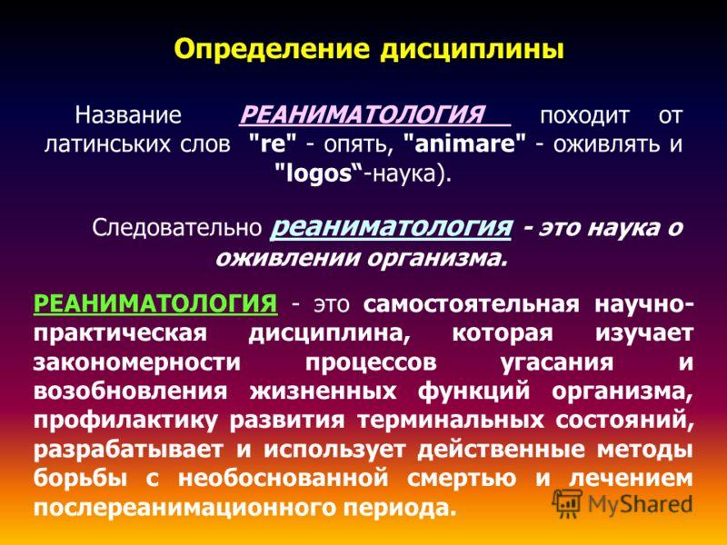 Определение дисциплины Название РЕАНИМАТОЛОГИЯ походит от латинських слов