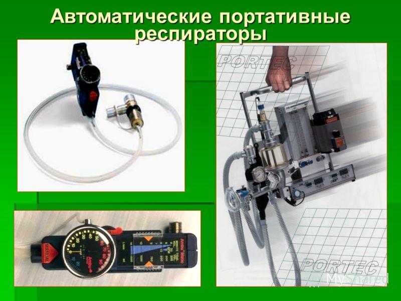 Автоматические портативные респираторы