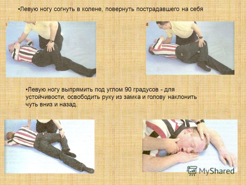Левую ногу согнуть в колене, повернуть пострадавшего на себя. Левую ногу выпрямить под углом 90 градусов - для устойчивости, освободить руку из замка и голову наклонить чуть вниз и назад.