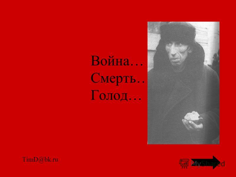 Война… Смерть… Голод… TimD@bk.ru