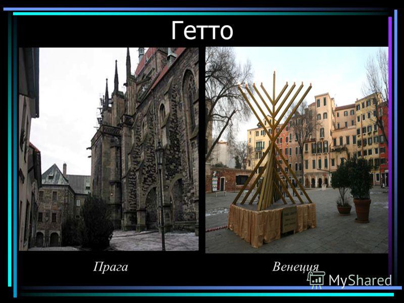 Гетто ПрагаВенеция