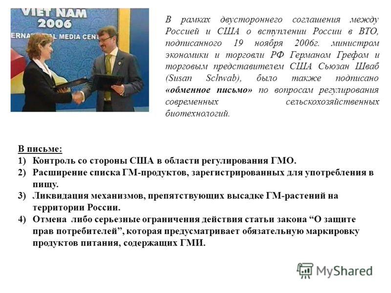 В рамках двустороннего соглашения между Россией и США о вступлении России в ВТО, подписанного 19 ноября 2006г. министром экономики и торговли РФ Германом Грефом и торговым представителем США Сьюзан Шваб (Susan Schwab), было также подписано «обменное