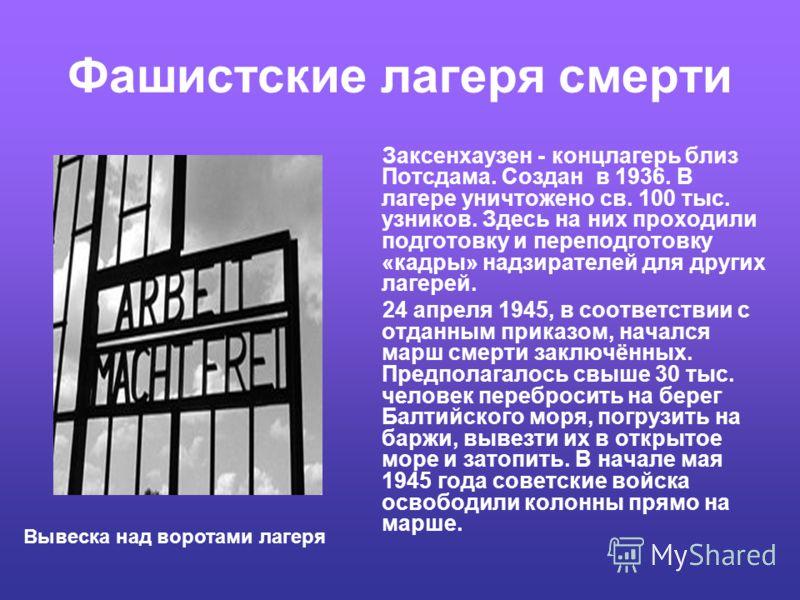 Фашистские лагеря смерти Вот здесь был лагерь смерти возведён: Колючий нескончаемый забор. В бараках серых - мучеников стон. Сквозь ночь – в глаза – прожектор бьёт в упор…