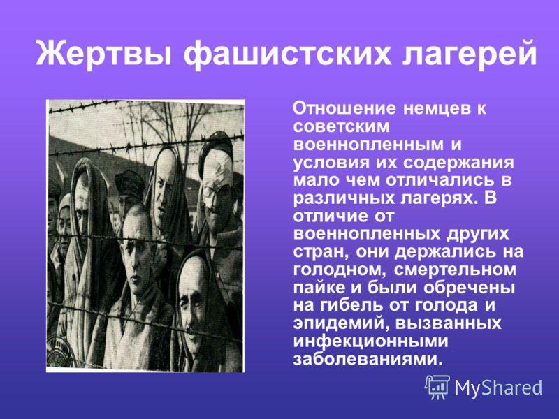 Существуют многочисленные документальные доказательства нечеловеческой жестокости фашистов над узниками в концентрационных лагерях. За годы Второй мировой войны через лагеря смерти прошли 18 миллионов человек, из них 5 миллионов - граждане Советского