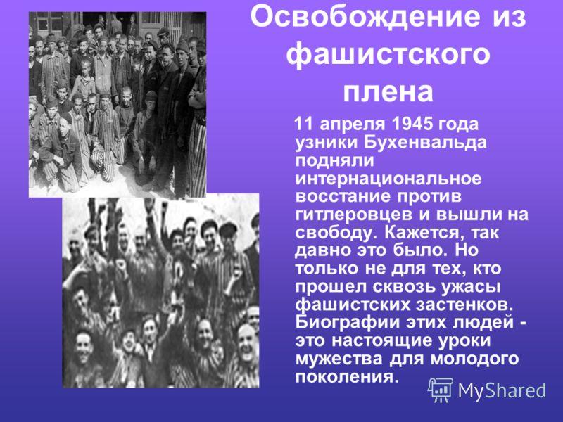 Их не сломила неволя Умирая, не умрет герой – Мужество останется в веках. Имя прославляй свое борьбой, Чтоб оно не мокло на устах! Так писал в застенках Маобитской тюрьмы узник – подпольщик, татарский поэт Мусса Джалиль, которого фашистские палачи ка