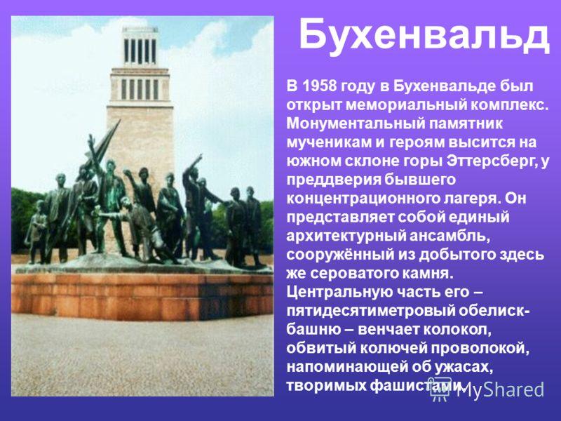 ПАМЯТНИКИ НЕВИННЫМ ЖЕРТВАМ На месте многих концлагерей созданы мемориалы памяти, чтобы никто в мире не смел забывать ужасов второй мировой войны. Мемориальная стела «Несущая» Памятник «Две Женщины»