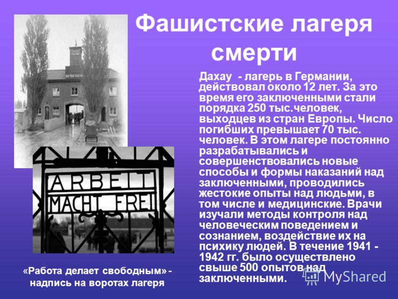 Фашистские лагеря смерти Умерщвление людей в лагерях смерти было поставлено на конвейер. Лагерями смерти, предназначенными для массовых убийств евреев и цыган, были Хелмно, Треблинка, Белжец, Собиборо, а также Майданек и Освенцим (они же были и конце
