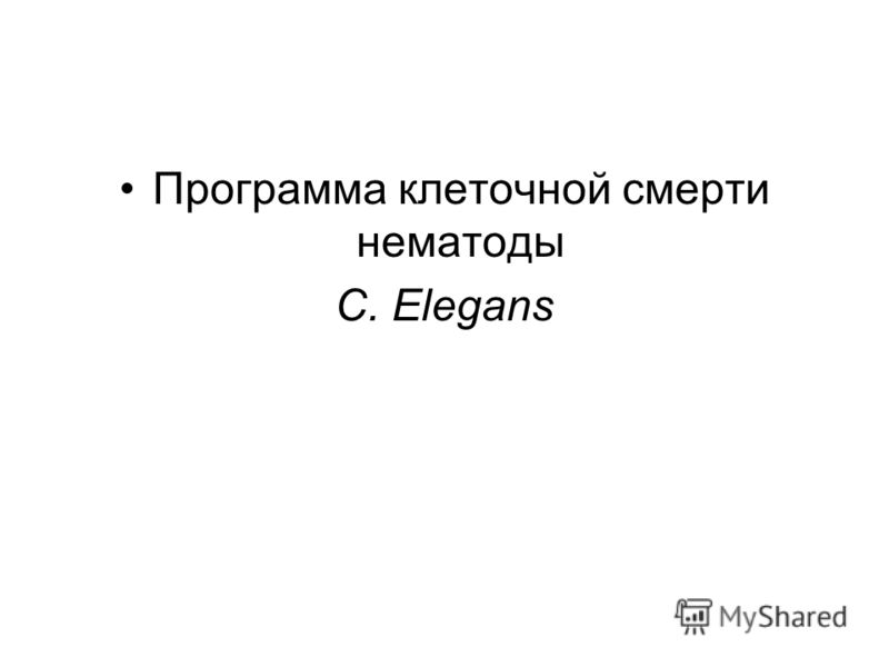 Программа клеточной смерти нематоды C. Elegans