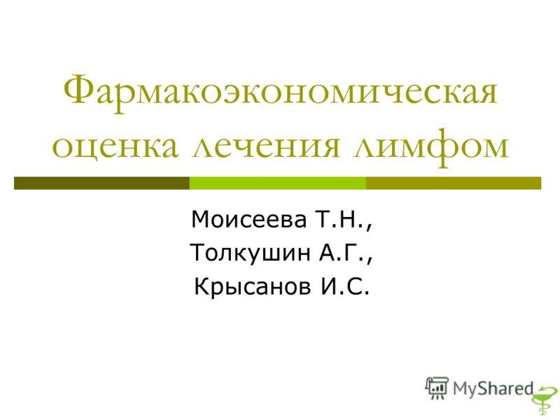Фармакоэкономическая оценка лечения лимфом Моисеева Т.Н., Толкушин А.Г., Крысанов И.С.
