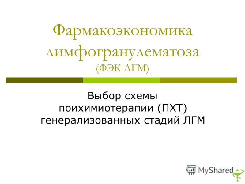 Фармакоэкономика лимфогранулематоза (ФЭК ЛГМ) Выбор схемы поихимиотерапии (ПХТ) генерализованных стадий ЛГМ
