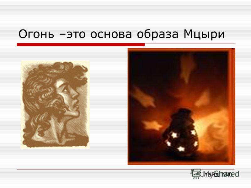 Огонь –это основа образа Мцыри Слайд 6