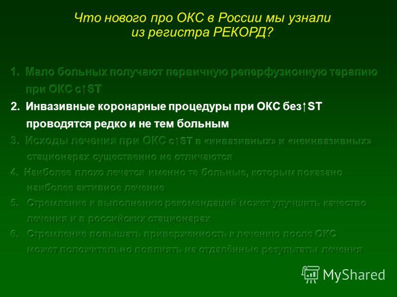 Что нового про ОКС в России мы узнали из регистра РЕКОРД?