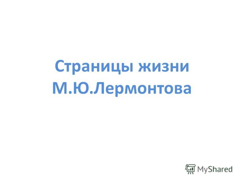 Страницы жизни М.Ю.Лермонтова