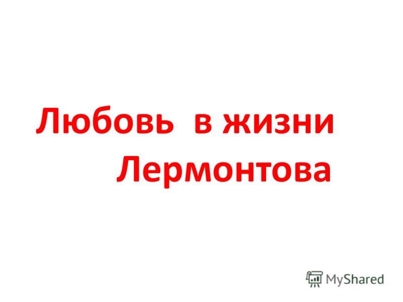 Любовь в жизни Лермонтова