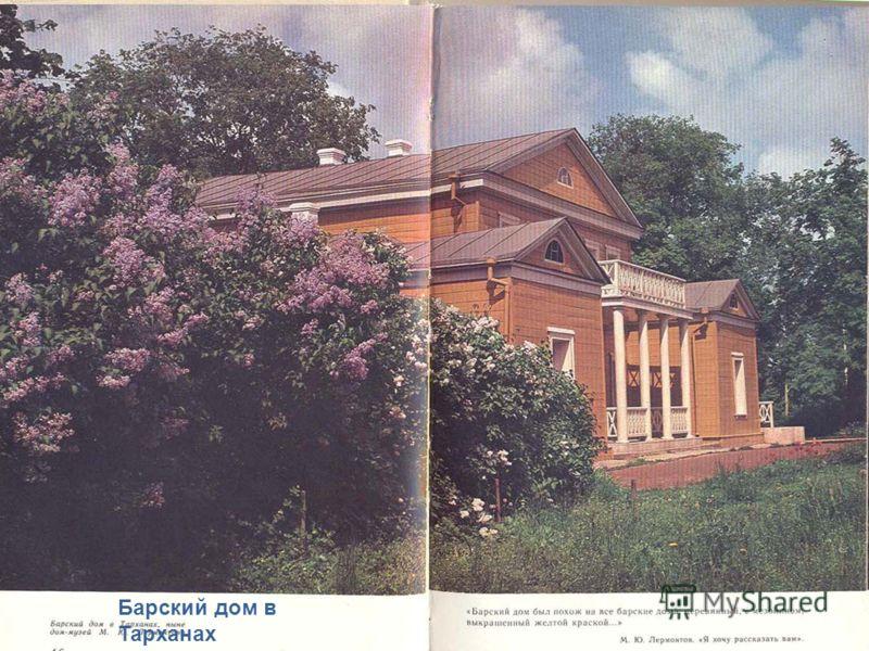 Барский дом в Тарханах