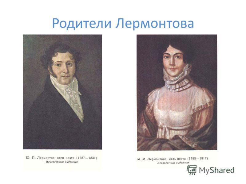 Родители Лермонтова